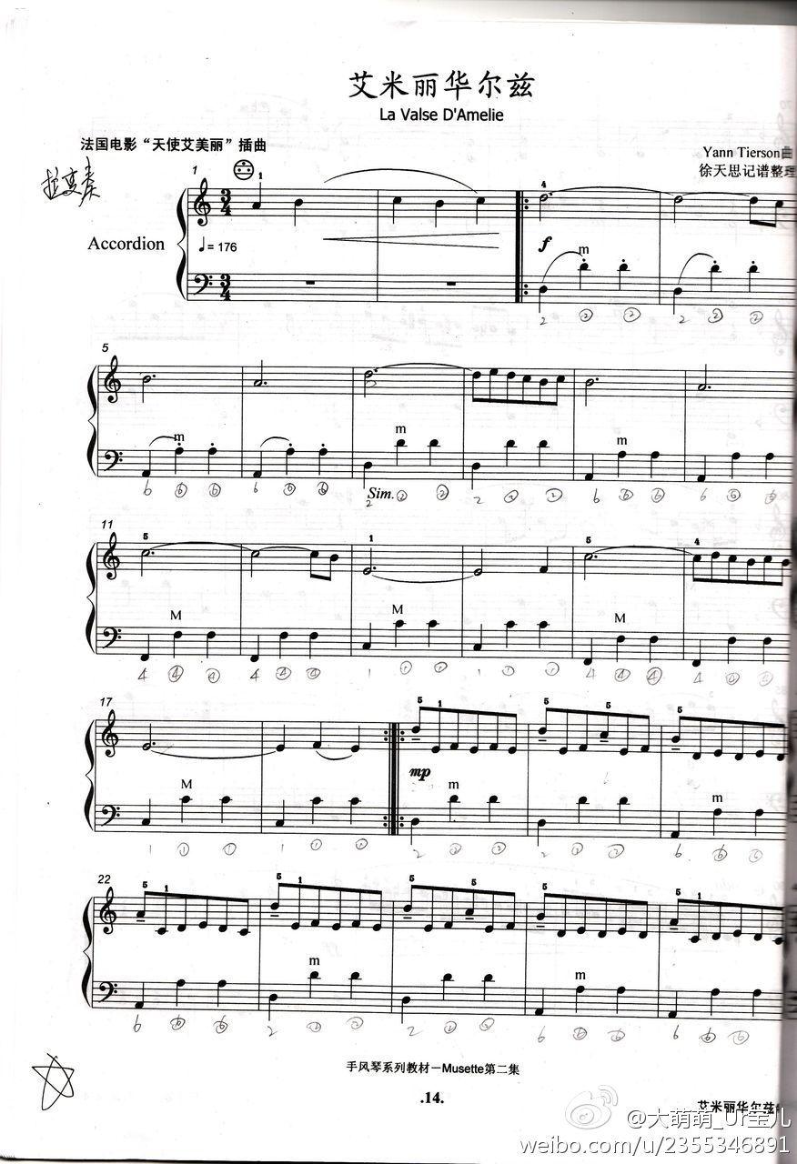 找手风琴谱子